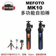 Mefoto MK-10自拍棒 桌上型腳架 多功能三腳架 附藍芽遙控器+手機夾+GOPRO轉頭 MK10《台南/上新》