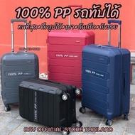 สินค้ายอดนิยม กระเป๋าเดินทาง✚ Aifuoo ✔️✔️ถูกที่สุด✔️✔️ กระเป๋าเดินทาง ทนที่สุด 20 24นื้ว 28 วัสดุ 100-PP รถทับได้คืนรูปได้ (พร้อมส่งในไทย)