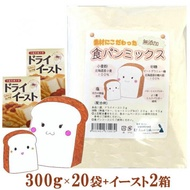 12/19-25 limited P5 times Bread mix powder 6kg  300g×20 Yeast 3g x 10 bags 2 boxes included / Made in Hokkaido wheat 100% No addition Confectionery ingredients Plain Mixed Strong flour for Freshly baked making