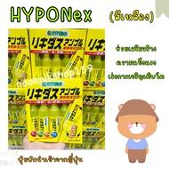 HYPONEX Ampoule ไฮโพเนกซ์ แอมเพิล ขนาดเล็ก บำรุงพืชจากญี่ปุ่น(สีเหลือง) ยกกล่อง 10 หลอด พร้อมส่ง!!!