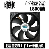 Cooler Master Silent Fan 長效型 軸承 14公分 風扇 1800轉