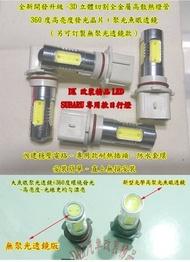 DK LED日行燈SUBARU FORESTER速霸陸森林人專用魚眼透鏡360度5面發光另霧燈倒車燈WRX IMPREZ