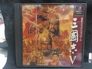 自有收藏 日本版 PS遊戲光碟 三國志V 三國志5代 日文版