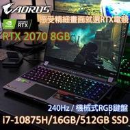 🌟周末限定 RTX2070 240Hz極限下殺🌟AORUS 15G 15.6吋機械軸電競筆電 3070 機械鍵盤 RGB