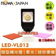 【ROWA 樂華】LED-VL013 補光燈 含電池 充電器 微型補光燈 柔光燈 攝影燈 美肌美顏 直播 贈 三色柔光片