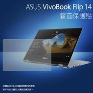 霧面螢幕保護貼 ASUS 華碩 VivoBook Flip 14 TP410UR 筆記型電腦保護貼 筆電 軟性 霧貼 霧面貼 保護膜