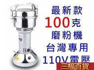 磨粉機100克110V 藥材粉碎機 五穀磨粉機 辛香料磨粉機 藥材磨粉機 研磨機24H現貨快出
