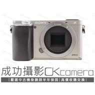 成功攝影 Sony a6000 Body 銀 中古二手 2430萬像素 超值實用 數位微單眼相機 台灣索尼公司貨 保半年