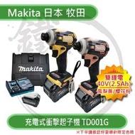 *小鐵五金*MAKITA日本牧田 40V 無刷衝擊起子機 限定色 櫻花粉/鳳梨黃 2.5Ah電池 TD001 TD001GD207 TD001GD208