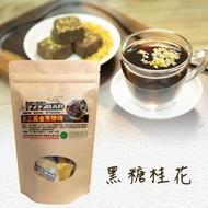 【吃吃BAR】手工黃金黑糖磚-黑糖桂花(8件組)-電