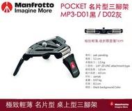 【攝界】Manfrotto MP3-D01 Pocket 名片型 三腳架 MP3 D02 桌上型 微單眼 LX10