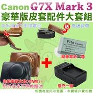 【配件大套餐】 Canon PowerShot G7X Mark III Mark 3 M3 專用配件 皮套 副廠 充電器 電池 坐充 復古皮套 NB13L 鋰電池 座充