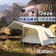 輸入折扣碼立折【Turbo Tent】Turbo Lite 300 3.0一房一廳八人帳篷第3代(含3合1全配)(預訂)