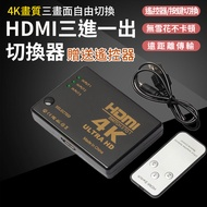 4K HDMI切換器 3進1出 分接器 分接HDMI HD 1.4 PS4 分配器 支援 小米盒子 2.0 三進一出 【A2006】