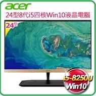 ACER S24-880-CI5-8250U 8G  金 AIO 家用電腦 I5-8250U / N8G*1 / M.2 128G +N1T / 23.8NT / CR /WLAN / W10HGML / 135W