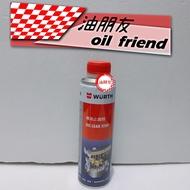 👍🔥油朋友👍🔥  福士 機油止漏劑 WURTH OIL LEAK STOP 引擎止漏劑 公司貨