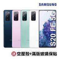 【SAMSUNG 三星】galaxy s20 FE 5G 6G/128G(送空壓殼+滿版玻璃保貼-附保護套+保貼)
