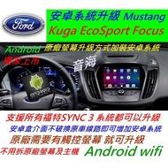 Andioid 福特 Kuga Ranger 介面 安卓系統 主機 汽車音響 影音設備