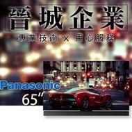 【晉城企業】Panasonic OLED 65吋 國際 液晶電視 65FZ1000W TH-65FZ1000W