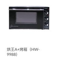 烘王A+ 烘培電烤箱 HW-9988 全新未使用品 麵包店 專業烤箱
