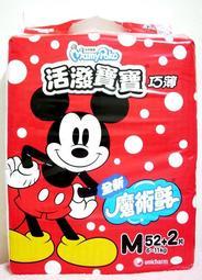 代購~剪標價4包含運980元~滿意寶寶Mamy poko之活潑寶寶紙尿布,S62/M52+2/L44+2/XL38+2!