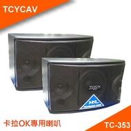 鈞釩音響~TCYCAV TC-353 卡拉OK專用 10吋多用途喇叭