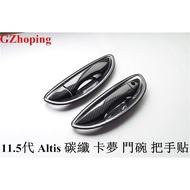 豐田 TOYOTA ALTIS 11.5代 14-19款 卡夢外拉手 altis 手把框  碳纖 卡夢 門碗貼 把手貼