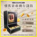 HANLIN-BAR 懷舊遊戲機存錢筒 小瑪莉遊戲機台 儲蓄麻仔台 彈珠檯儲錢箱