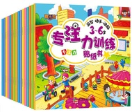 【现货】喜乐熊/专注力训练-贴纸书/全套16册-亲子游戏书-【Ready Stock】Kids Children Education Sticker Books