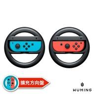 Switch 配件 瑪利歐 賽車 手把 方向盤 NS 主機 遊戲周邊 馬力歐 任天堂 動物森友會 『無名』 N09100