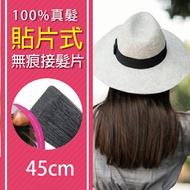 HAIR 無痕接髮 貼片式真髮髮片 18吋~28吋 (45cm~70cm/1組20片)