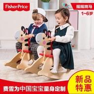 日式/正品費雪特價特價搖搖馬兒童大號搖椅嬰兒玩具室內實北歐馬2周歲禮物