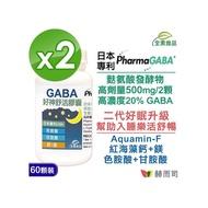 【赫而司】日本好神舒活全素食膠囊60顆*2罐(高單位GABA好眠胺基酸 甘胺酸+色胺酸+紅海藻鈣鎂 幫助入睡)