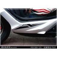 彩貼藝匠 BON 125 側下邊 拉線 P007 (20色)(各一對) 摩特動力 PGO 車膜貼紙