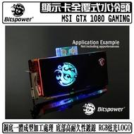 Bitspower 顯示卡 水冷頭 全覆式設計 支援  MSI GTX 1080 GAMING X