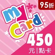 MyCard 450點 MyCard450點(95折起)