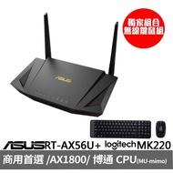 【獨家】贈羅技MK220無線鍵鼠組【ASUS】RT-AX56U AX1800 WiFi 6 雙頻分享器