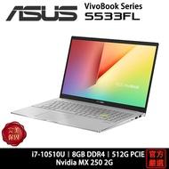 ASUS 華碩 Vivobook S533 S533FL-0088W10510U i7/8G/15吋/白 窄邊筆電