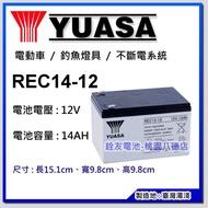 ☆銓友電池☆桃園電池☆實體店面 YUASA REC14-12 電動腳踏車 UPS不斷電系統 REC12-12加強