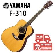 免運費 YAMAHA F310 41吋 民謠吉他 F-310 (附贈全套配件)【唐尼樂器】