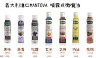 【野道家】義大利進口MANTOVA 噴霧式橄欖油