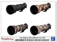 【銀行刷卡金+樂天點數回饋】EC easyCover For Nikon 200-500mm F5.6 VR 保護套(200-500,公司貨)