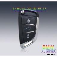 BMW鑰匙晶片 E34 E36 E38 E39 E46 E53 E83 遙控晶片鑰匙配製