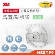 3M 無痕金屬防水收納-廚房 鍋蓋/砧板架(US設計款) 鍋蓋架 砧板架