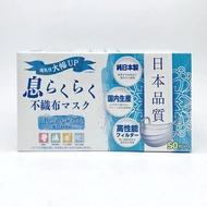 日本製 三層不織布口罩 抗菌 防霧霾 防花粉 防空汙 50枚入(2202)
