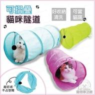 【寵物夢工廠】買一送一 / 貓隧道 貓玩具 可折帳篷隧道(貓窩 貓屋 寵物用品 貓咪玩具 寵物玩具 寵物用品)