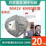3M 3m口罩9002V 9001V 25只KN90標準  口罩霧霾PM2.5帶呼氣閥順豐