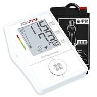 優盛rossmax全自動手臂式血壓計-X1,原廠三年保固