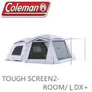[ Coleman ] Tough Screen 2-Room  LDX+ / 帳篷 別墅帳 一房一廳 / 公司貨 CM-36438