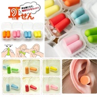 【kiret】日本睡眠耳塞可愛糖果色超值4組-贈收納盒 顏色隨機(輕旅行 睡覺 隔音 靜音 降噪)